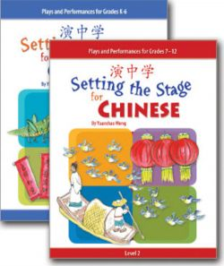 Setting the Stage for Chinese Level 1 & 2 book covers