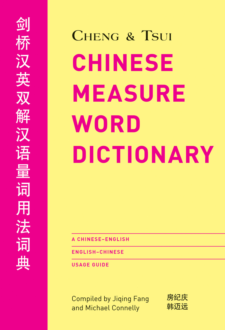 Chinese Measure Word Dictionary book cover