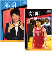 Chinese Biographies book covers (Lang Lang and Yao Ming)
