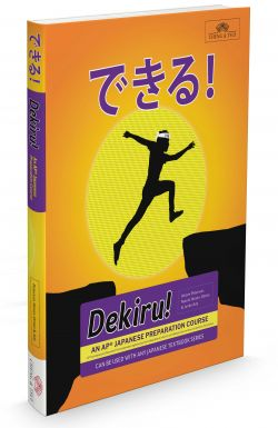 Dekiru!: An AP Japanese Preparation Course - book cover
