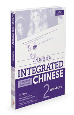 Integrated Chinese Volume 2 Workbook Cover