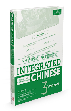 Integrated Chinese Volume 3 Workbook Cover