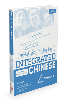 Integrated Chinese Volume 4 Workbook Cover