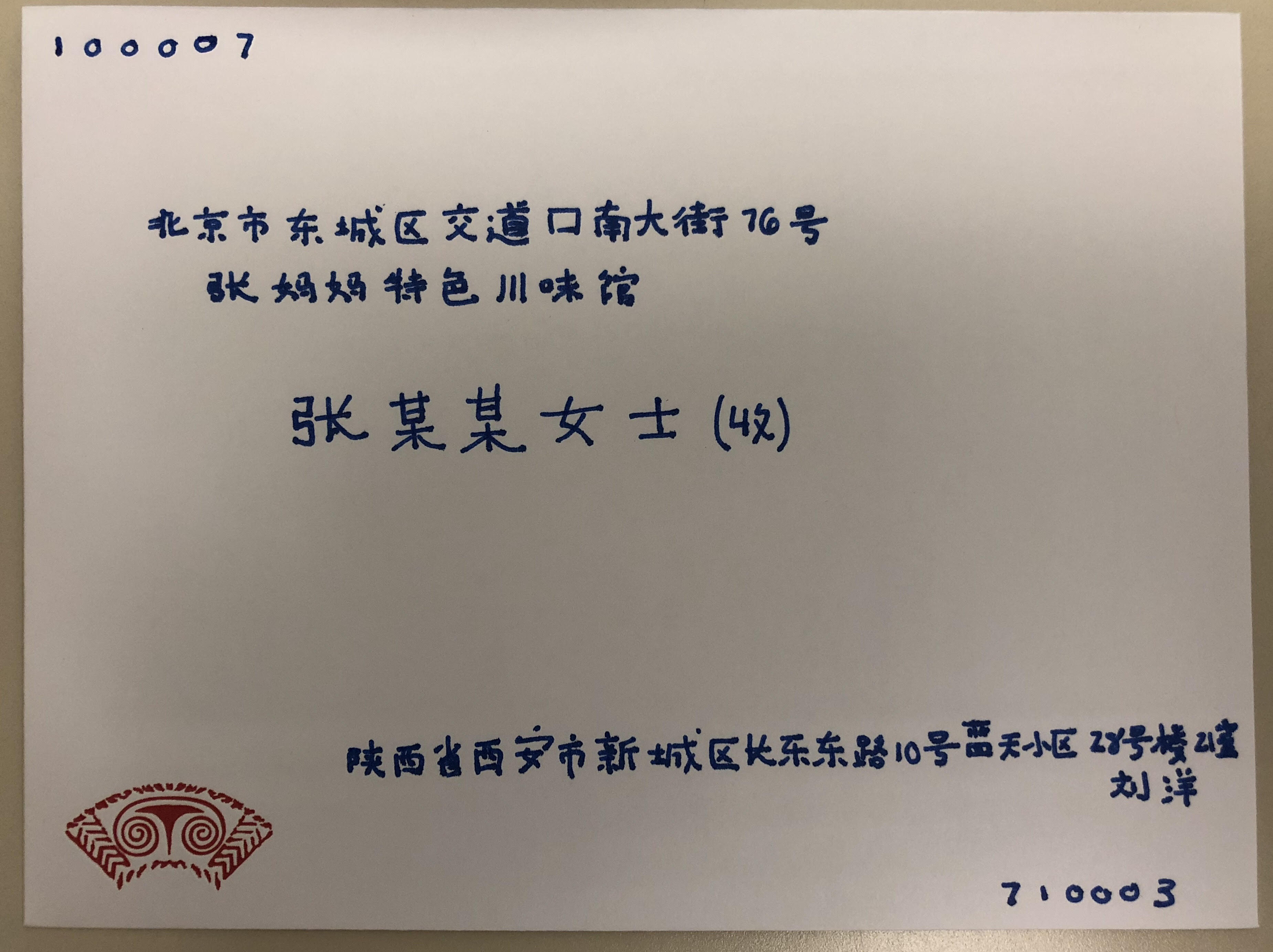 Addressing Letters In Chinese Cheng Tsui