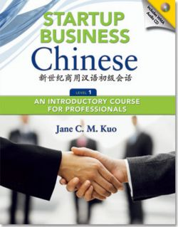 Startup Business Chinese Level 1 textbook cover