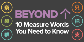 Beyond 个: 10 Measure Words You Need to Know