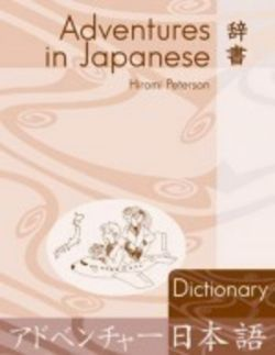 Adventures in Japanese Dictionary book cover