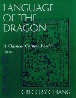 Language of the Dragon: A Classical Chinese Reader