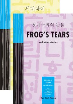 Readings in Korean Culture Series