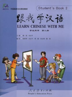 Learn Chinese With Me, Workbook 2 | Cheng & Tsui