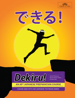 Flat cover image of Dekiru!