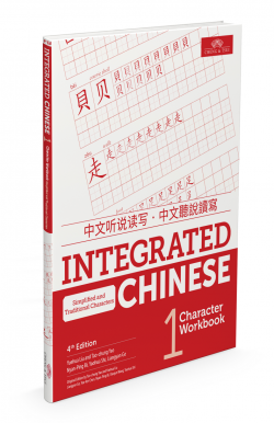 Integrated Chinese 4th Edition | Cheng & Tsui