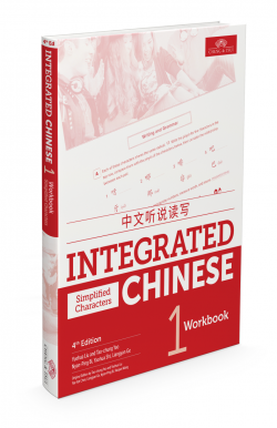 Integrated Chinese 4th Edition Cheng Tsui