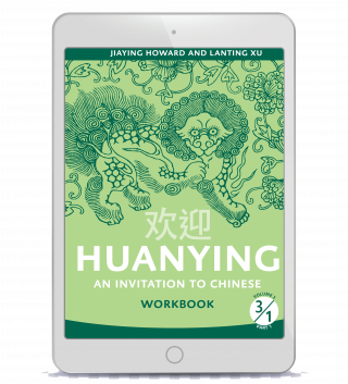Huanying Volume 3 Part 1 Workbook cover shown on a tablet screen