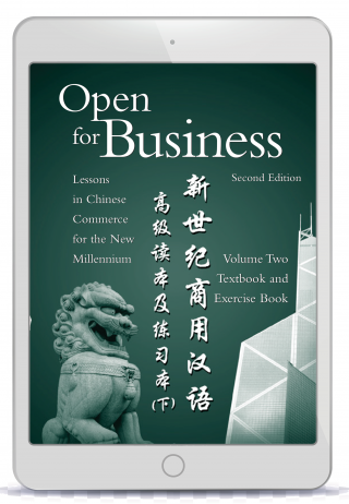 Open for Business Volume 2 e-book